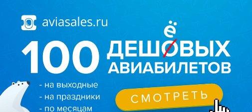 Стоимость авиабилета красноярск сочи прямой рейс