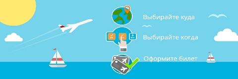 Стоимость билета уфа Москва