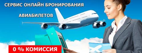 Туту ру отзывы о покупке авиабилетов